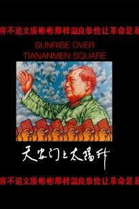 Sunrise Over Tiananmen Square